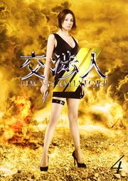 交渉人 〜THE NEGOTIATOR〜II 4