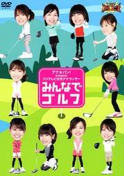 アナ★バン presents フジテレビ女性アナウンサー みんなでゴルフ