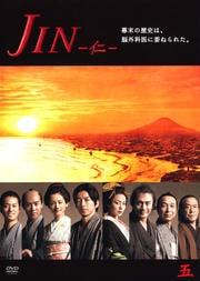JIN -仁- 五
