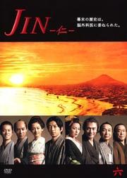 JIN -仁- 六