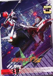 仮面ライダーW(ダブル) VOLUME 3