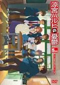 涼宮ハルヒの憂鬱 5.999999(第8巻)