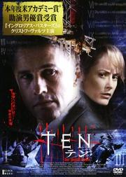 TEN(テン)