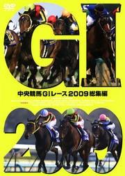 中央競馬GIレース 2009総集編