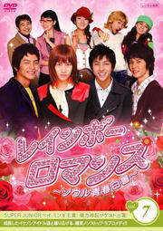 レインボーロマンス 〜ソウル青春白書〜 Vol.7