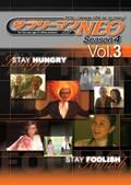 サラリーマンNEO SEASON-4 Vol.3
