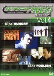 サラリーマンNEO SEASON-4 Vol.4