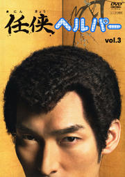 任侠ヘルパー vol.3