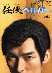 任侠ヘルパー vol.4