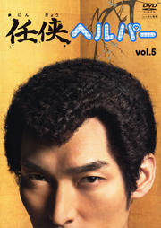任侠ヘルパー vol.5