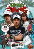 モヤモヤさまぁ〜ず2 Vol.09 モヤさまHAWAIIシリーズ ハワイ2008&ハワイ2009