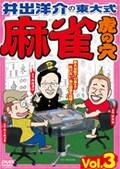 井出洋介の東大式 麻雀 虎の穴 vol.3