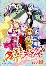 フレッシュプリキュア! Vol.12