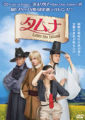 タムナ〜Love the Island 完全版 Vol.11