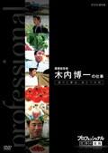 プロフェッショナル 仕事の流儀 農業経営者 木内博一の仕事 誇りと夢は、自らつかめ