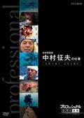 プロフェッショナル 仕事の流儀 水中写真家 中村征夫の仕事 沈黙の海で、生命を撮る