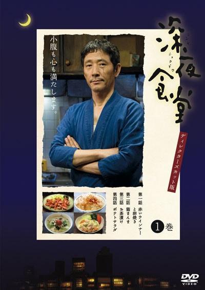 深夜食堂【ディレクターズカット版】 1巻