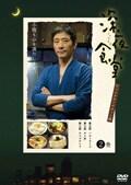 深夜食堂【ディレクターズカット版】 2巻