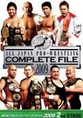 全日本プロレス コンプリートファイル2009 2nd STAGE