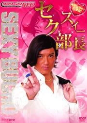 NHK DVD「サラリーマンNEO」Presents セクスィー部長
