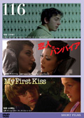 SHORT FILMS 116/恋人はバンパイア/My First Kiss
