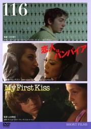 SHORT FILMS 116/恋人はバンパイア/My First Kiss