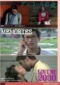 SHORT FILMS アンコールの女/MEMORIES/LOVE ME 2030