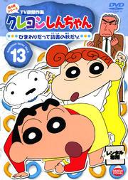 クレヨンしんちゃん TV版傑作選 第4期シリーズ 13