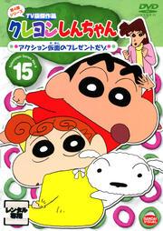 クレヨンしんちゃん TV版傑作選 第4期シリーズ 15