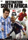 ディスティネーション・サウスアフリカ 出場32ヶ国プレビュー VOL.1 GROUP A&B