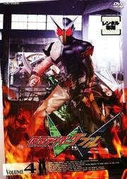 仮面ライダーW(ダブル) VOLUME 4