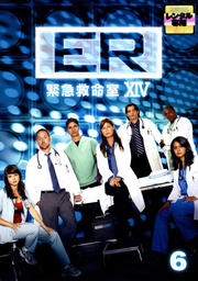 ER緊急救命室XIV <フォーティーン> 6
