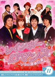 レインボーロマンス 〜ソウル青春白書〜 Vol.11