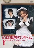 心は孤独なアトム ATOM with lonely heart (2010年版)