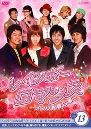 レインボーロマンス 〜ソウル青春白書〜 Vol.13
