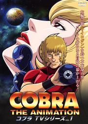 コブラ・ジ・アニメーション TVシリーズ VOL.1