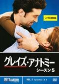 グレイズ・アナトミー シーズン5 Vol.2