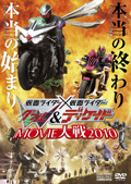 仮面ライダー×仮面ライダー MOVIE大戦セット