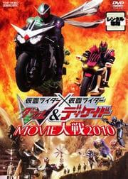 仮面ライダー×仮面ライダーW(ダブル)&ディケイド MOVIE大戦2010