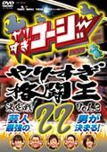 やりすぎコージーDVD 22 やりすぎ格闘王 vol.3