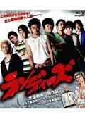 【Blu-ray】ランディーズ