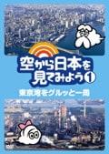 空から日本を見てみよう 1 東京湾をグルッと一周