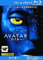 【Blu-ray】アバター