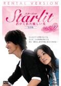 Starlit〜君がくれた優しい光【完全版】 Vol.9