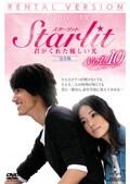 Starlit〜君がくれた優しい光【完全版】 Vol.10