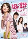 18・29 〜妻が突然18才!? Vol.5