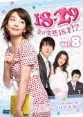 18・29 〜妻が突然18才!? Vol.8