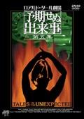 ロアルド・ダール劇場 予期せぬ出来事 第五集 Vol.3