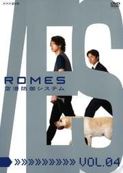 ROMES 空港防御システム Vol.4