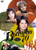ボッカチオ'70<全長版> HDニューマスター版 Disc.1